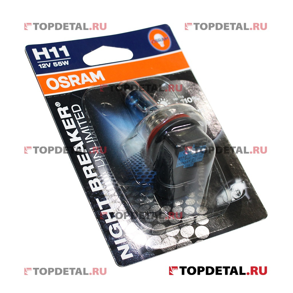 Лампа галогенная H11 12В 55 Вт PGJ19-2 тип 53110U Night Breaker Unlimited Osram (блистер 1шт.)