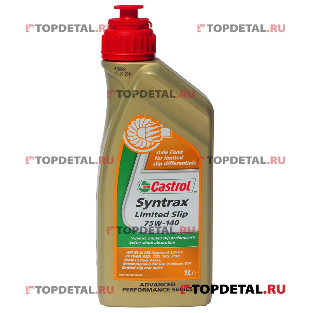 Масло Castrol трансмиссионное Syntrax Limited Slip 75w140 (з.мост) 1л (синтетика)