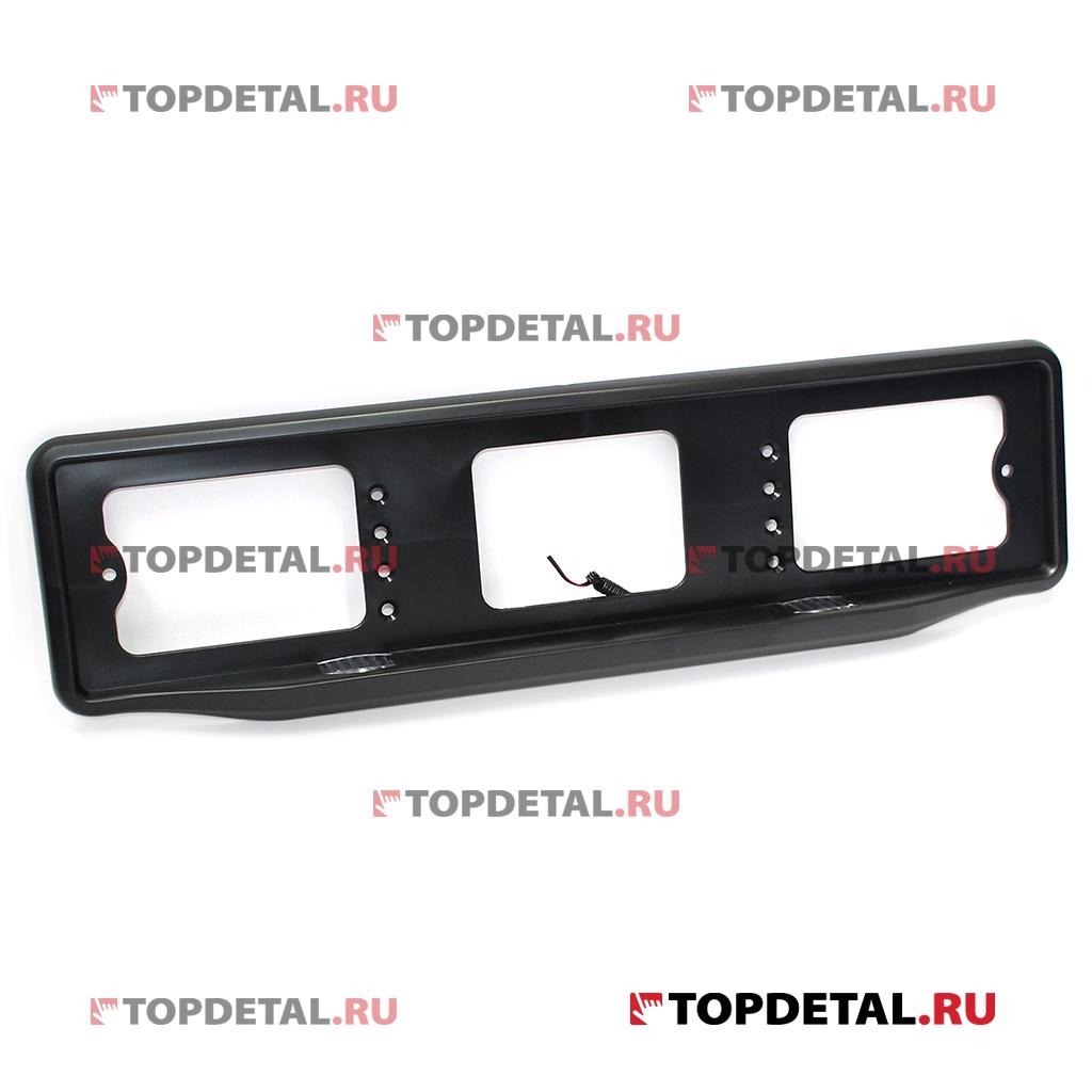 Рамка номерного знака сплошная с подсветкой черная купить в интернет-магазине Topdetal.ru