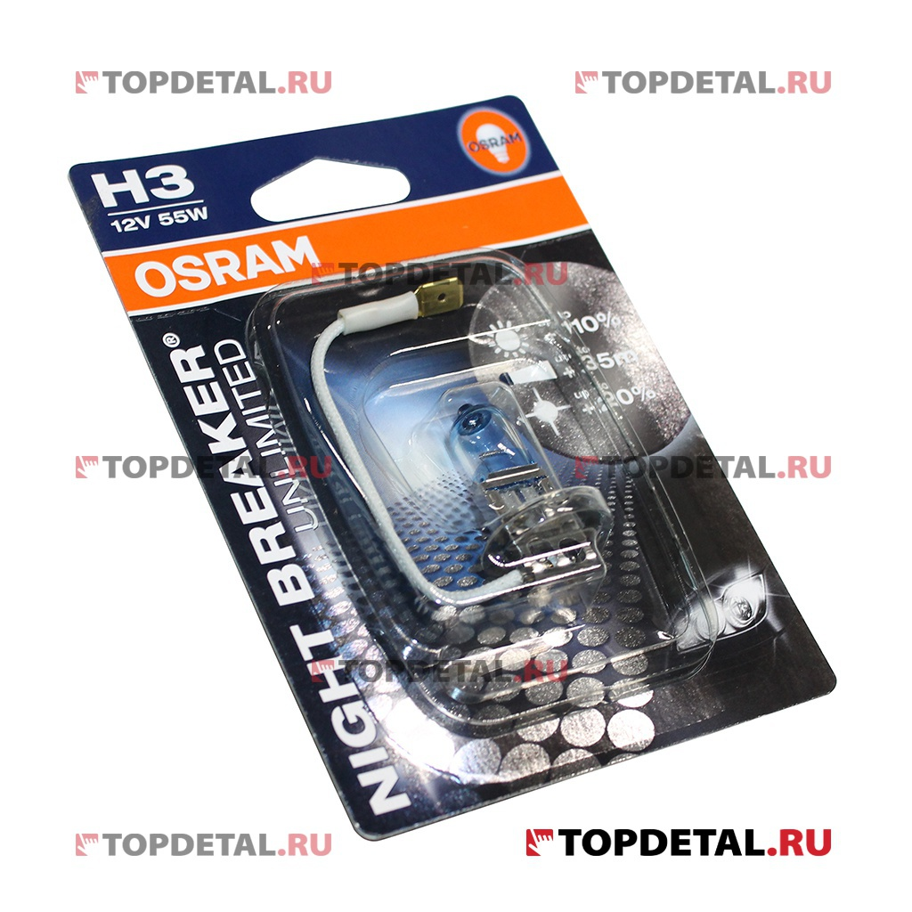 Лампа галогенная H3 12В 55 Вт Pк22s Night Breaker Unlimited (блистер 1шт.)Osram