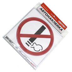 """Наклейка """"Курение запрещено"""" ГОСТ (d 110мм) (уп.) SKYWAY"""