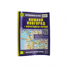 Атлас автодорог Нижнего Новгорода (карманный) изд. Руз Ко