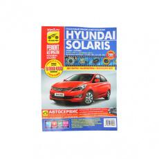"Руководство ""Ремонт без проблем"" Hyundai Solaris"" (с 2010г) бенз. дв. 1,4;1,6., изд.Третий Рим"