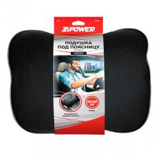 Подушка под поясницу из экокожи, черная Zipower