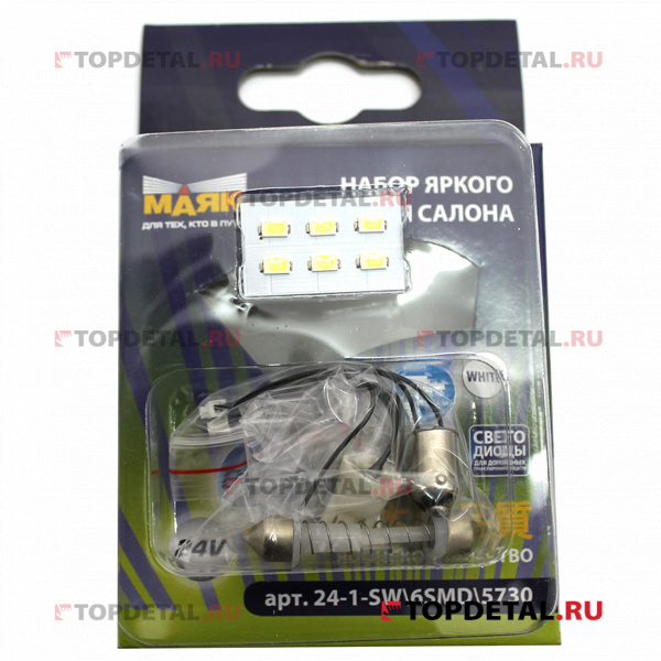 Светодиод 24V SET№1 6SMD WHITE (5730) 30x18 mm (салон)