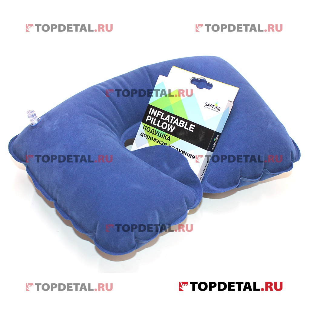Подушка дорожная надувная Inflatable Pillow SAPFIRE