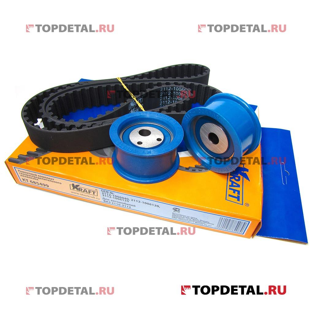 Комплект ГРМ ВАЗ-2110-12 16 кл. (ремень+2 ролика) KRAFT купить в интернет-магазине Topdetal.ru