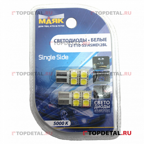 Светодиод 12V T10 4SMD Single Side Within W2,1x9,5D WHITE (блистер, 2шт.)