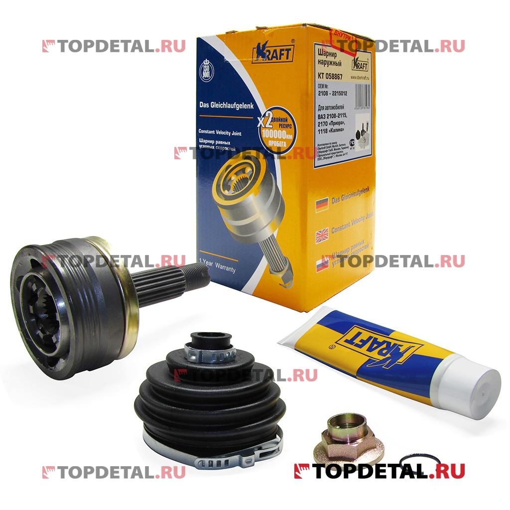 Шрус ВАЗ-2108-15,1118,2170,2190 наружный KRAFT купить в интернет-магазине Topdetal.ru