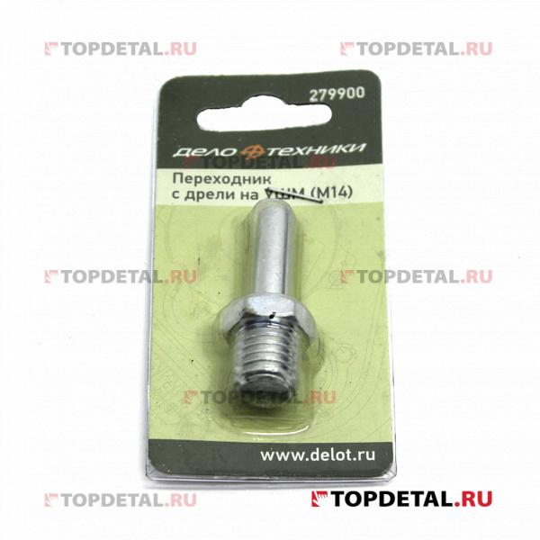 Переходник с дрели на УШМ, М14 ДТ купить в интернет-магазине Topdetal.ru