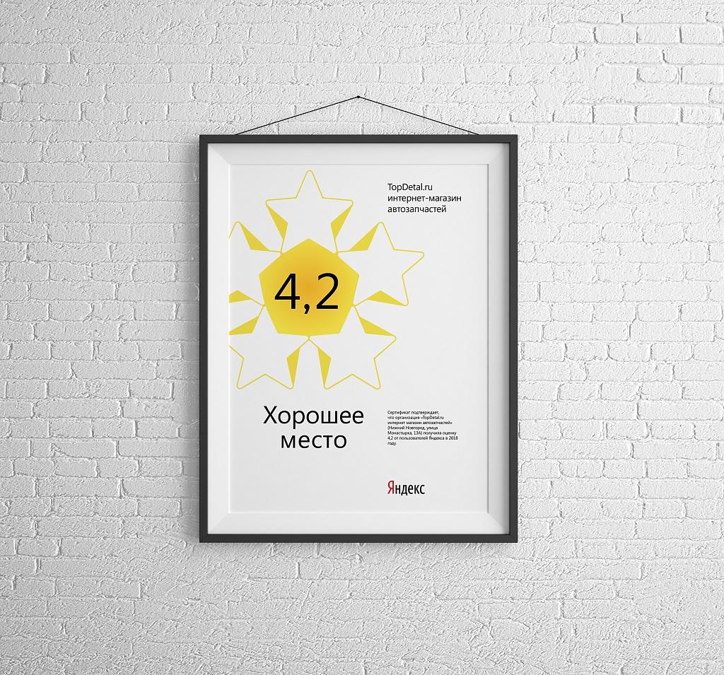 Яндекс_18_2.jpg